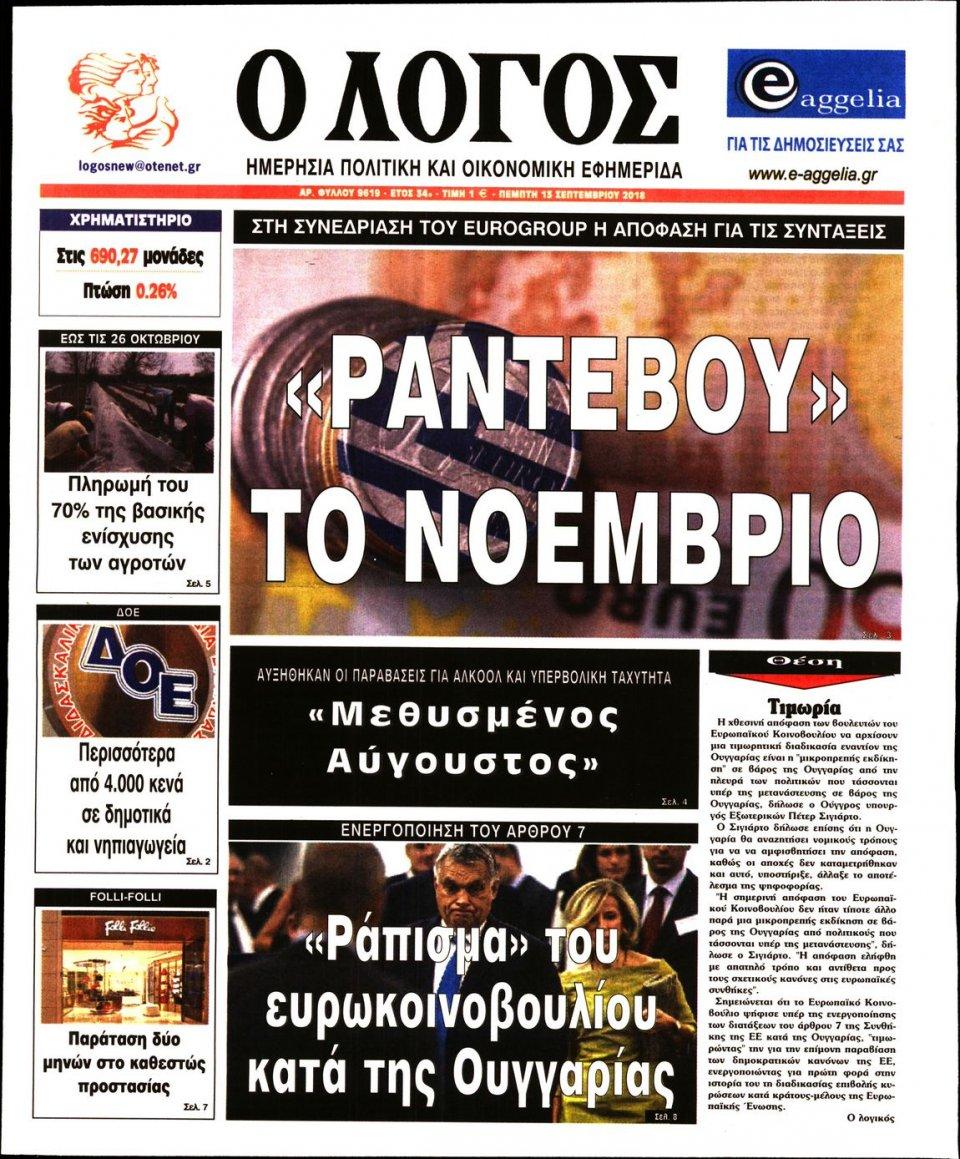 Πρωτοσέλιδο Εφημερίδας - Ο ΛΟΓΟΣ - 2018-09-13