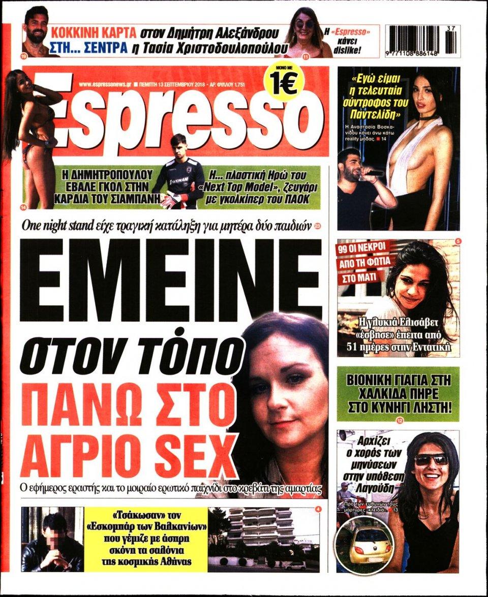 Πρωτοσέλιδο Εφημερίδας - ESPRESSO - 2018-09-13
