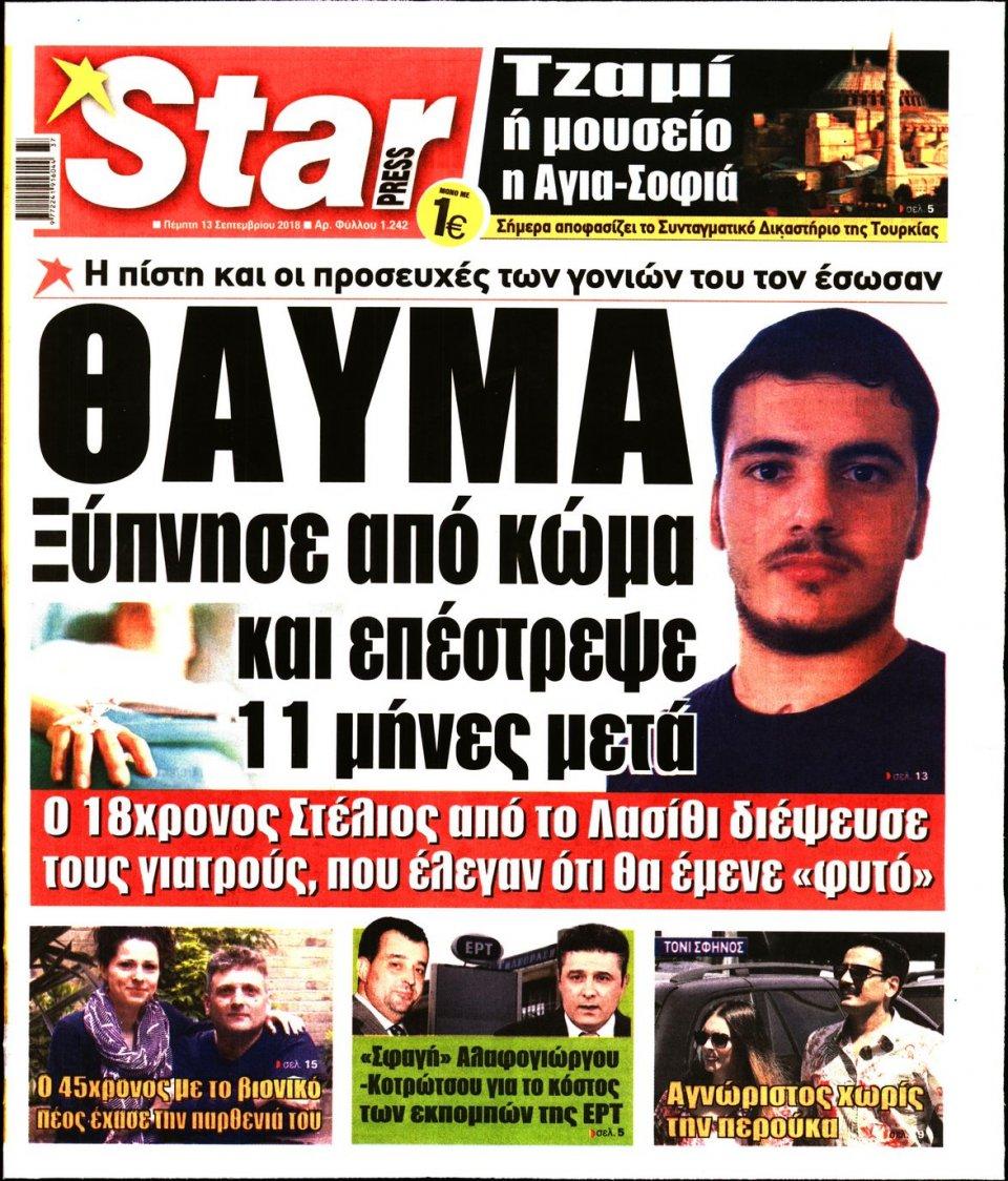 Πρωτοσέλιδο Εφημερίδας - STAR PRESS   - 2018-09-13