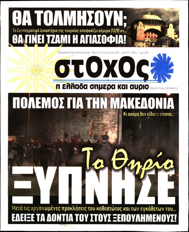 Πρωτοσέλιδο Εφημερίδας - ΣΤΟΧΟΣ - 2018-09-13