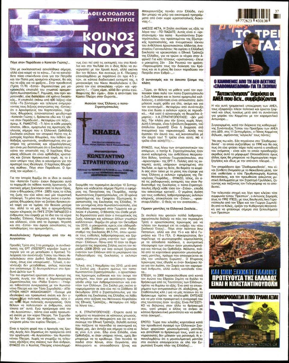 Οπισθόφυλλο Εφημερίδας - ΣΤΟΧΟΣ - 2018-09-13