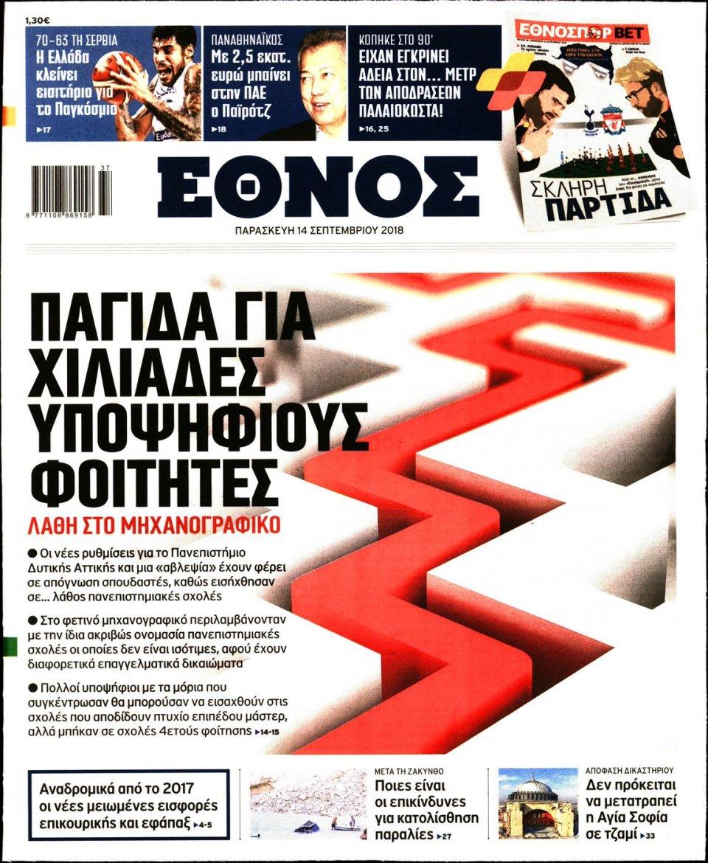 Πρωτοσέλιδο Εφημερίδας - ΕΘΝΟΣ - 2018-09-14