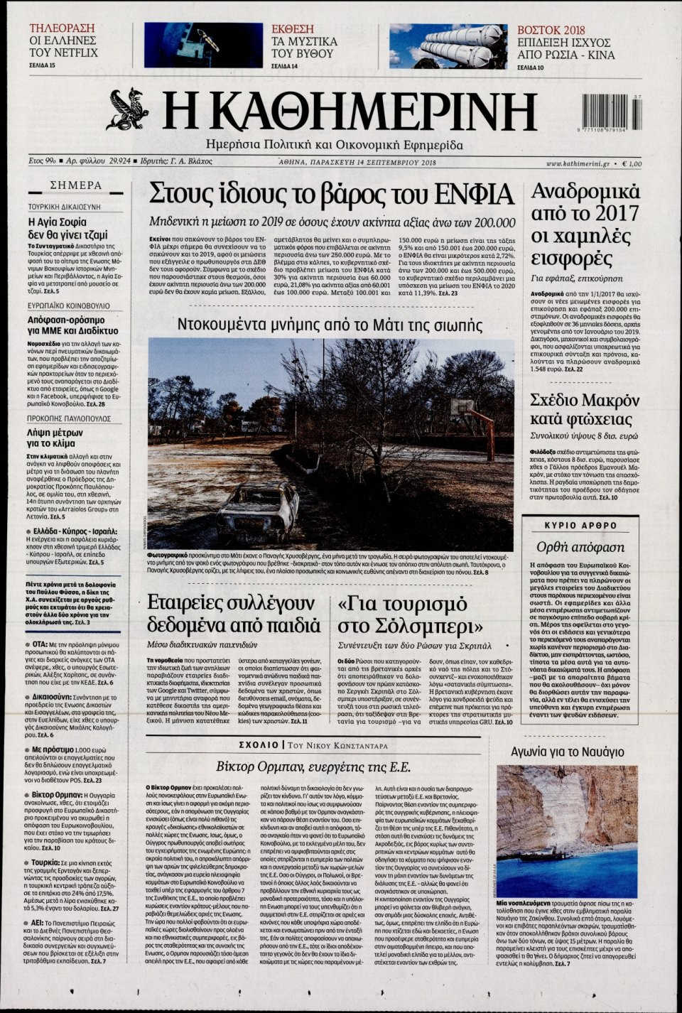 Πρωτοσέλιδο Εφημερίδας - ΚΑΘΗΜΕΡΙΝΗ - 2018-09-14