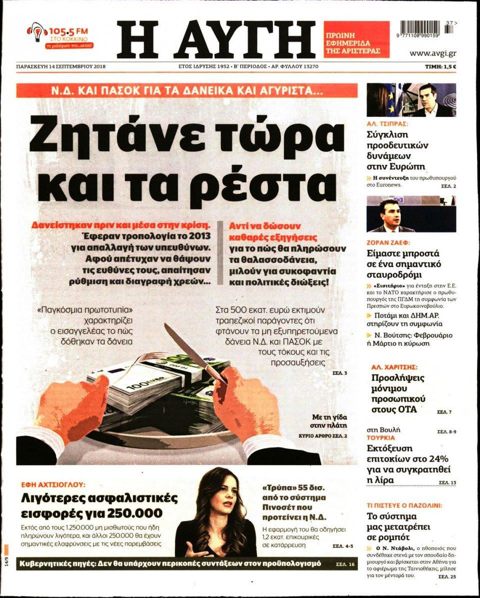 Πρωτοσέλιδο Εφημερίδας - ΑΥΓΗ - 2018-09-14