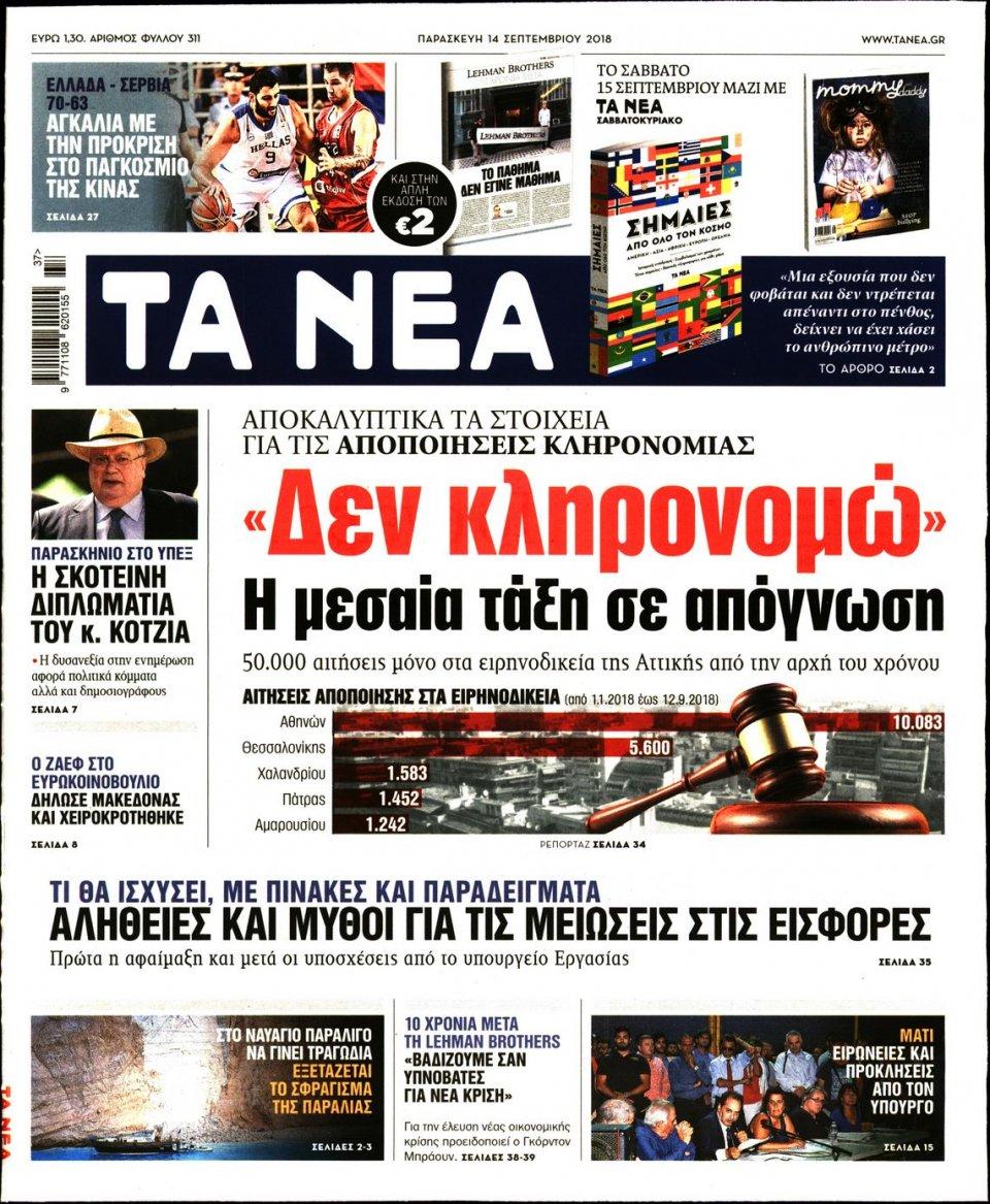 Πρωτοσέλιδο Εφημερίδας - ΤΑ ΝΕΑ - 2018-09-14