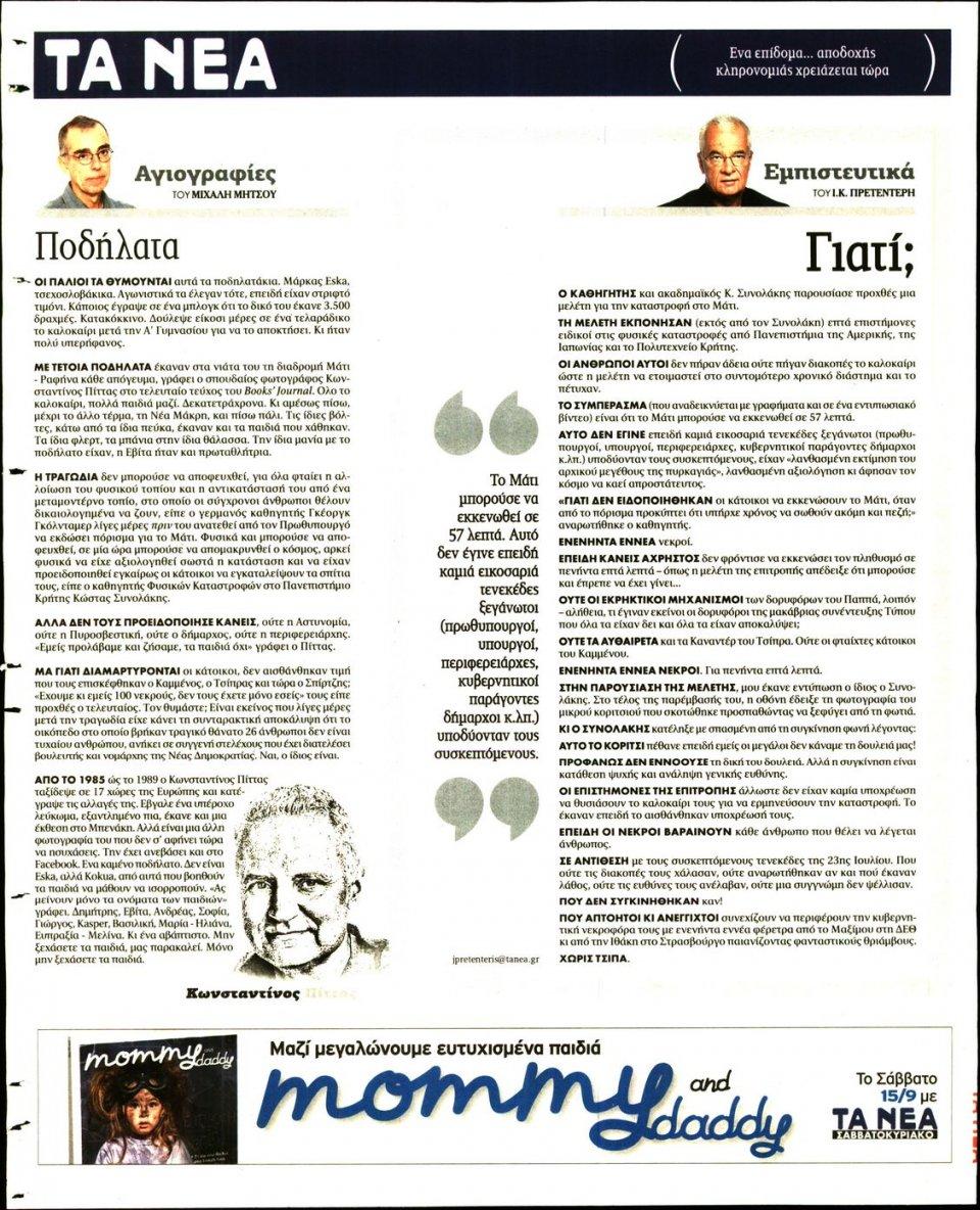 Οπισθόφυλλο Εφημερίδας - ΤΑ ΝΕΑ - 2018-09-14