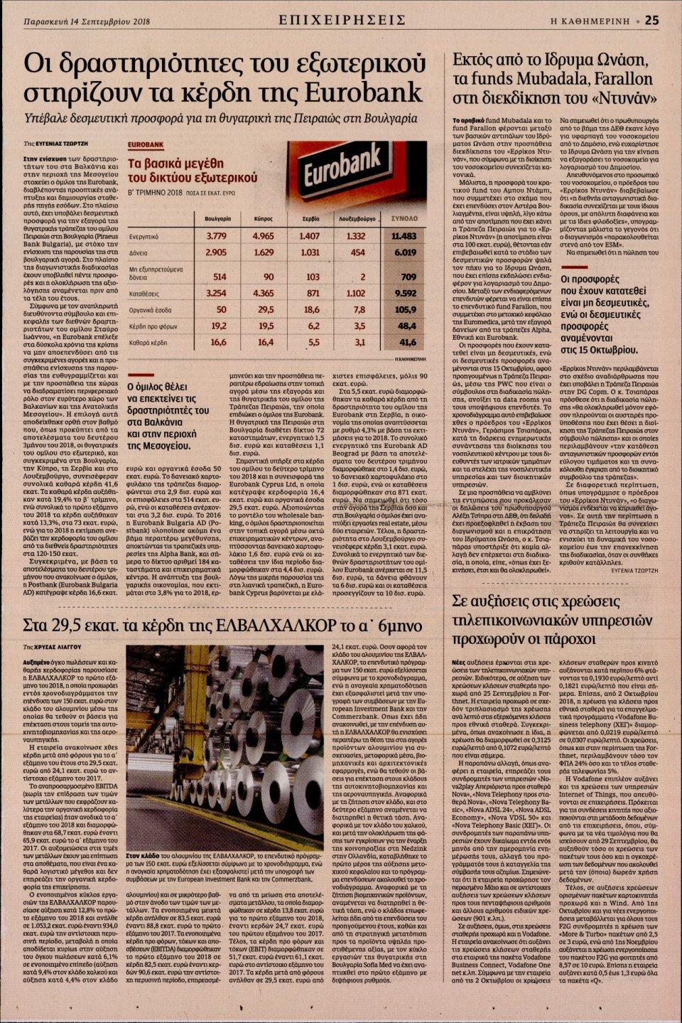 Οπισθόφυλλο Εφημερίδας - ΚΑΘΗΜΕΡΙΝΗ - 2018-09-14