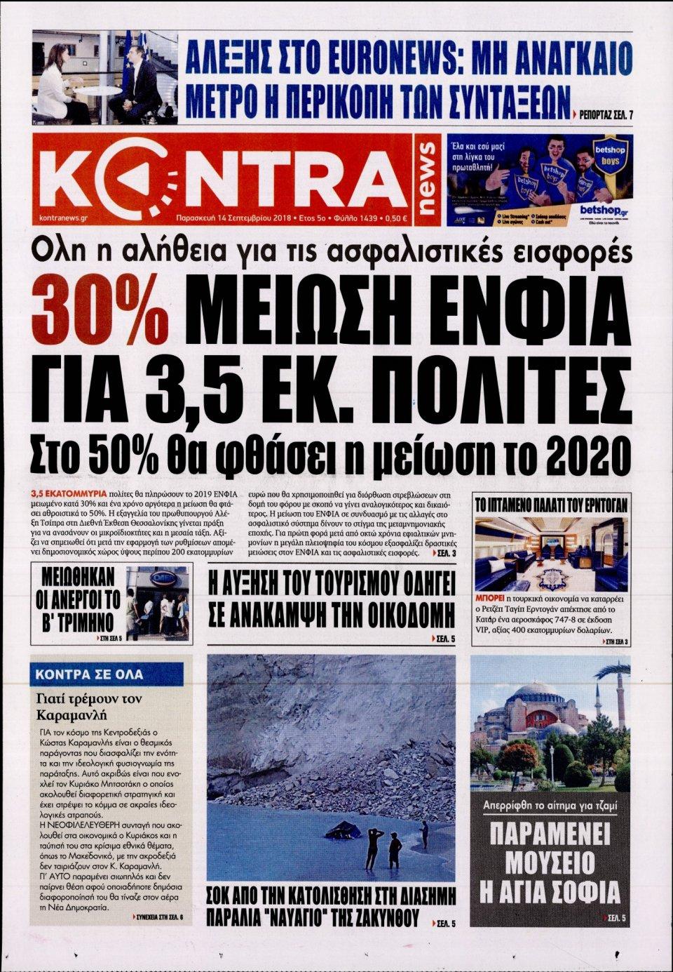 Πρωτοσέλιδο Εφημερίδας - KONTRA NEWS - 2018-09-14