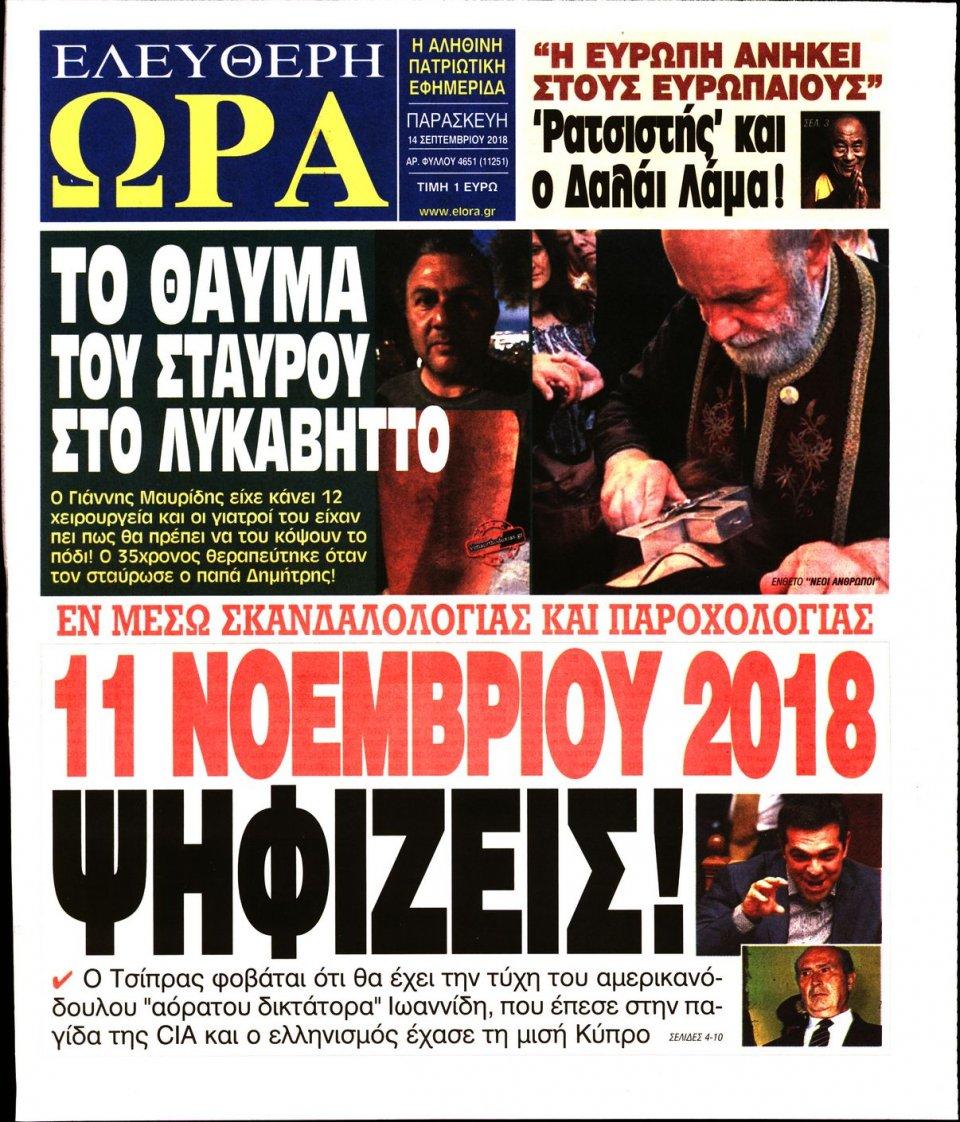 Πρωτοσέλιδο Εφημερίδας - ΕΛΕΥΘΕΡΗ ΩΡΑ - 2018-09-14