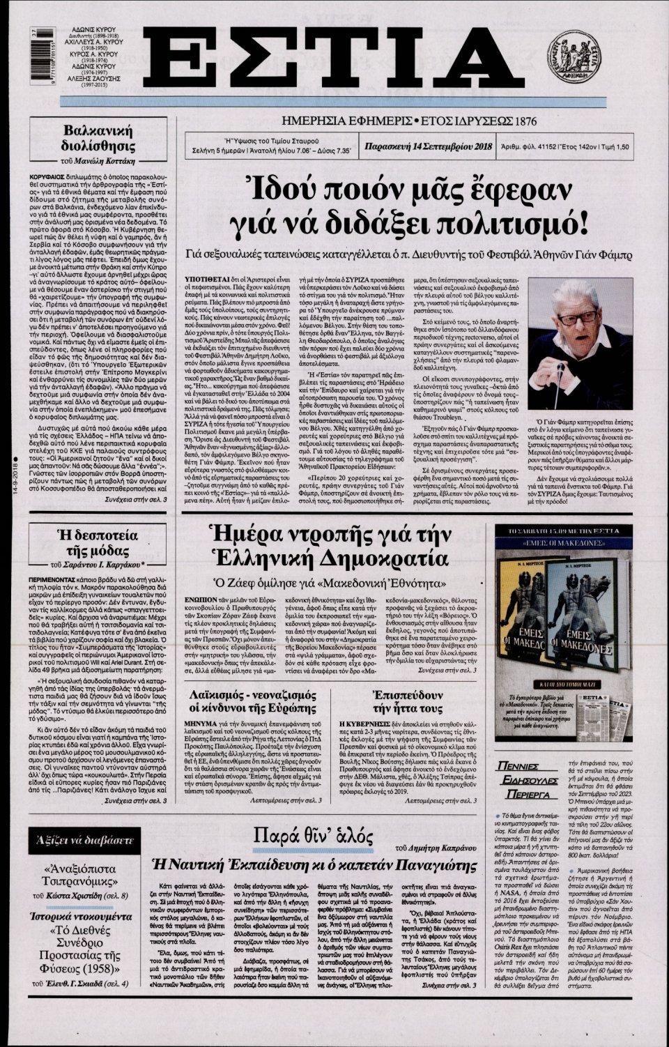 Πρωτοσέλιδο Εφημερίδας - ΕΣΤΙΑ - 2018-09-14