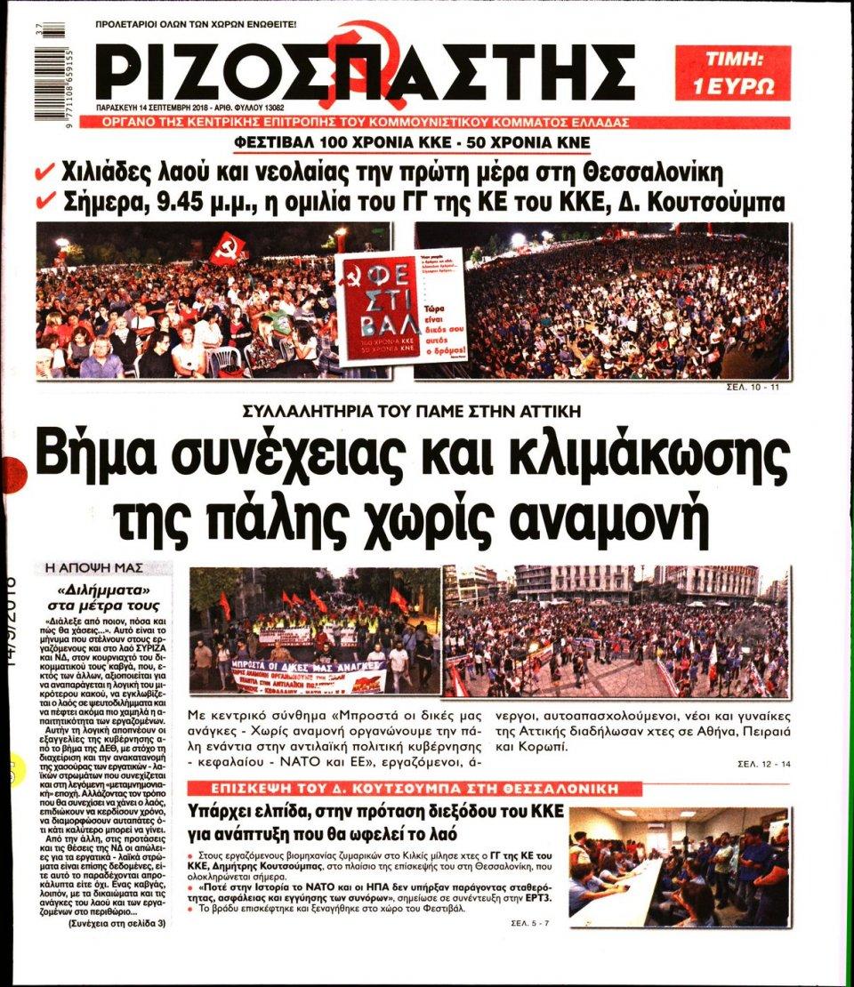 Πρωτοσέλιδο Εφημερίδας - ΡΙΖΟΣΠΑΣΤΗΣ - 2018-09-14