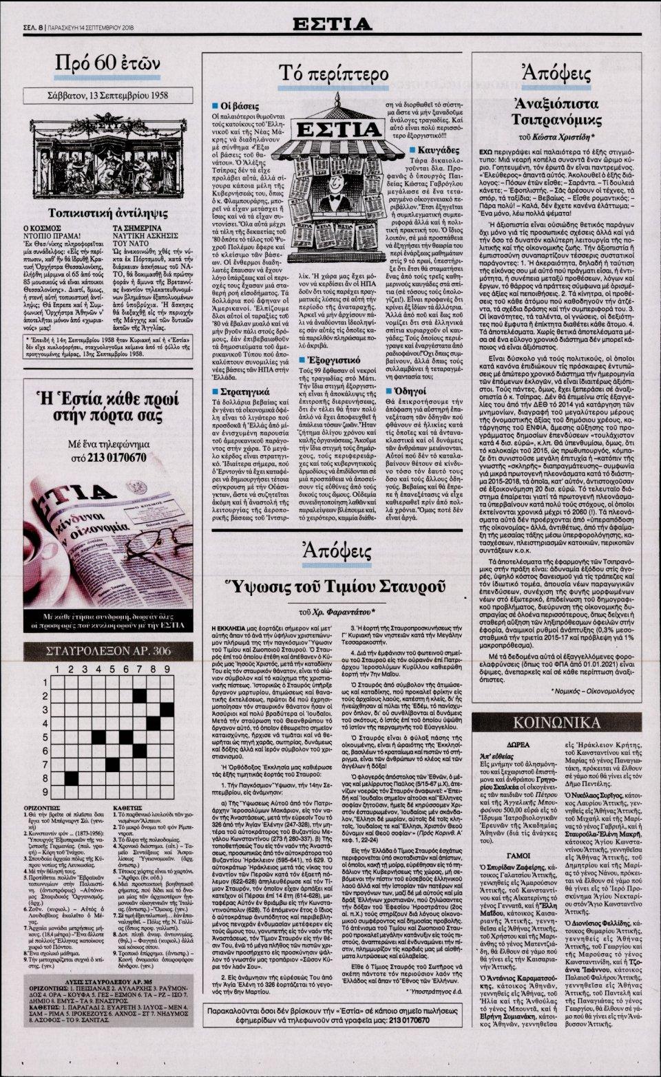Οπισθόφυλλο Εφημερίδας - ΕΣΤΙΑ - 2018-09-14