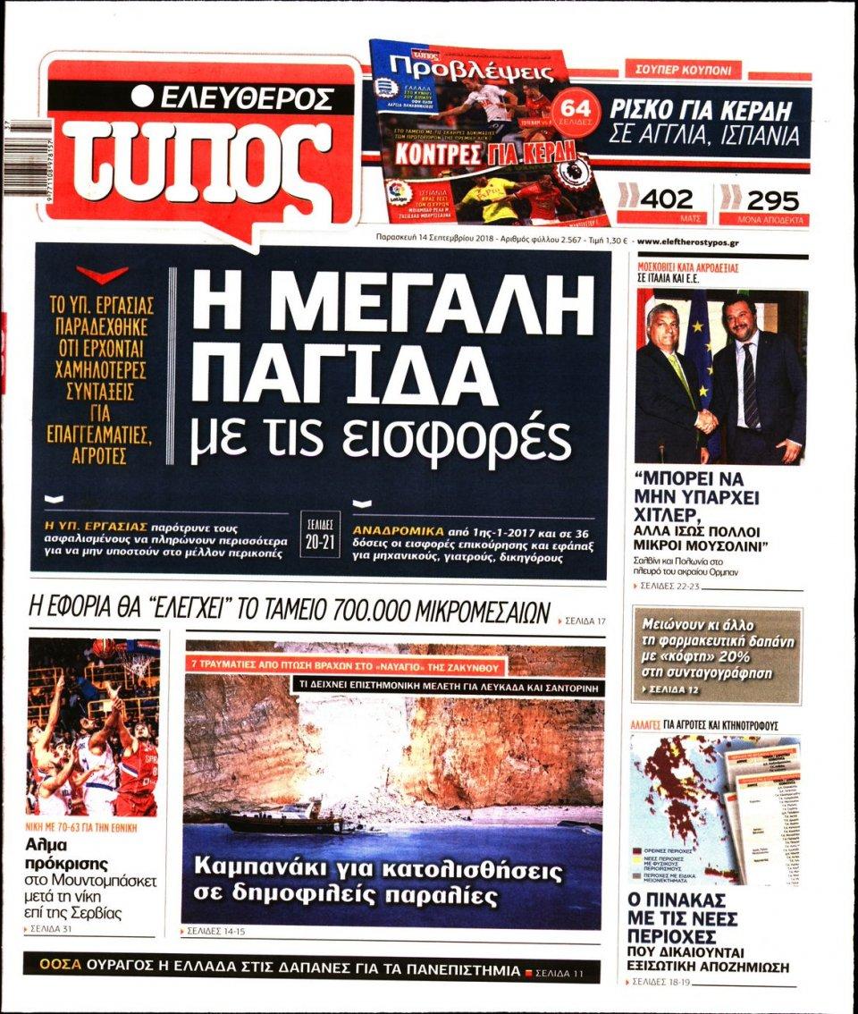 Πρωτοσέλιδο Εφημερίδας - ΕΛΕΥΘΕΡΟΣ ΤΥΠΟΣ - 2018-09-14