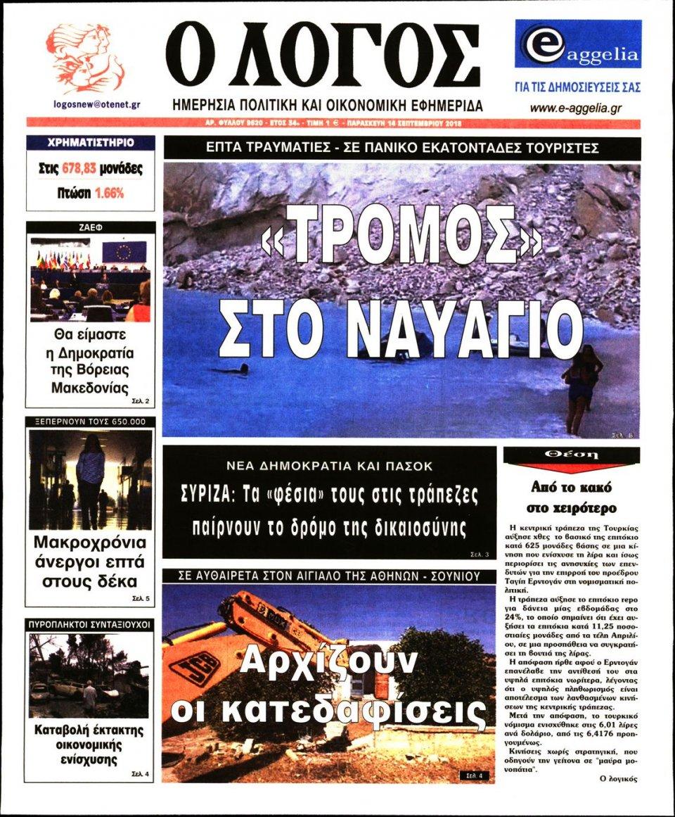 Πρωτοσέλιδο Εφημερίδας - Ο ΛΟΓΟΣ - 2018-09-14