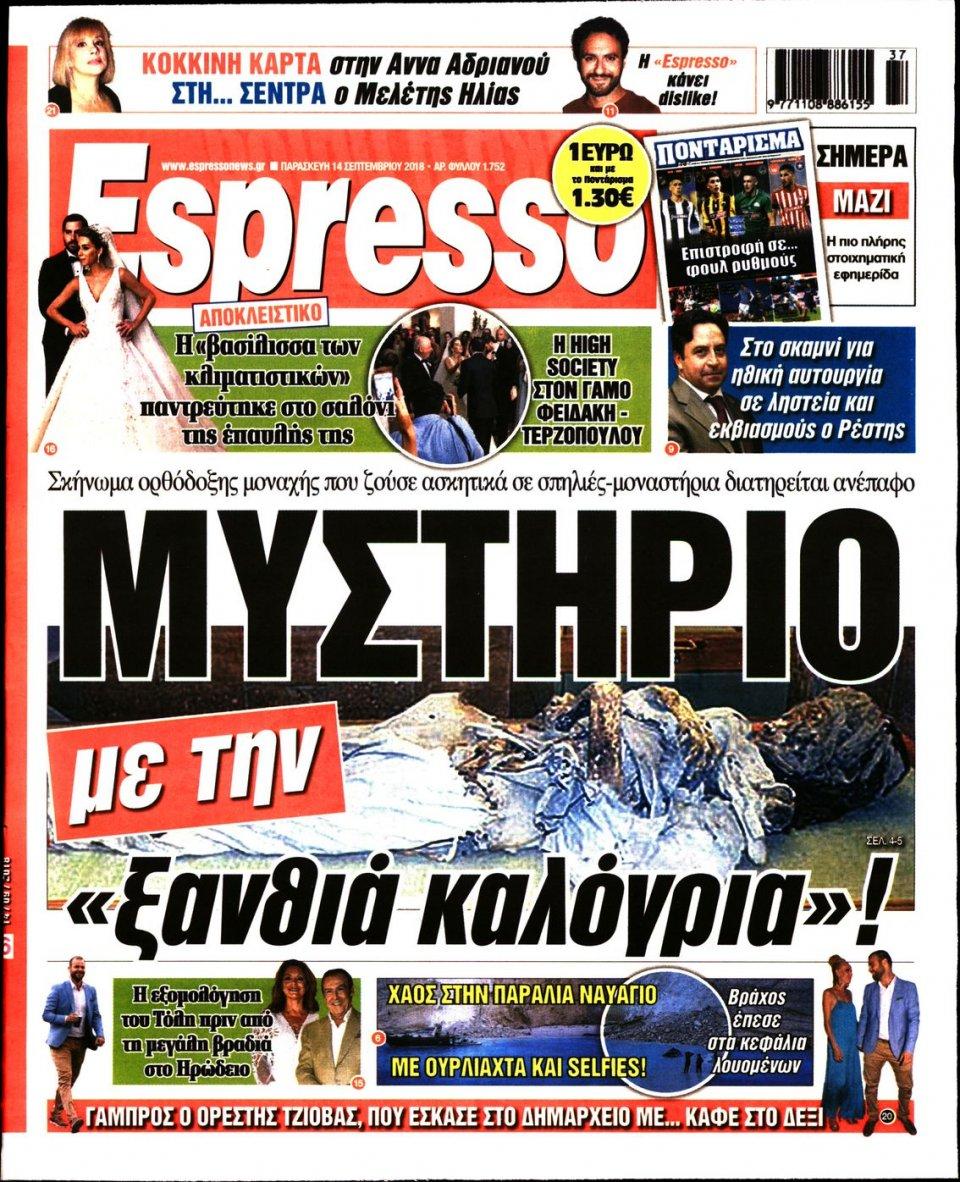 Πρωτοσέλιδο Εφημερίδας - ESPRESSO - 2018-09-14