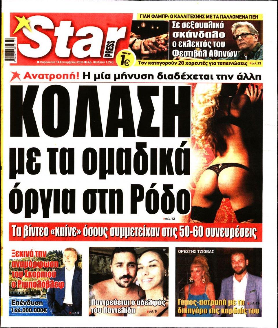 Πρωτοσέλιδο Εφημερίδας - STAR PRESS   - 2018-09-14