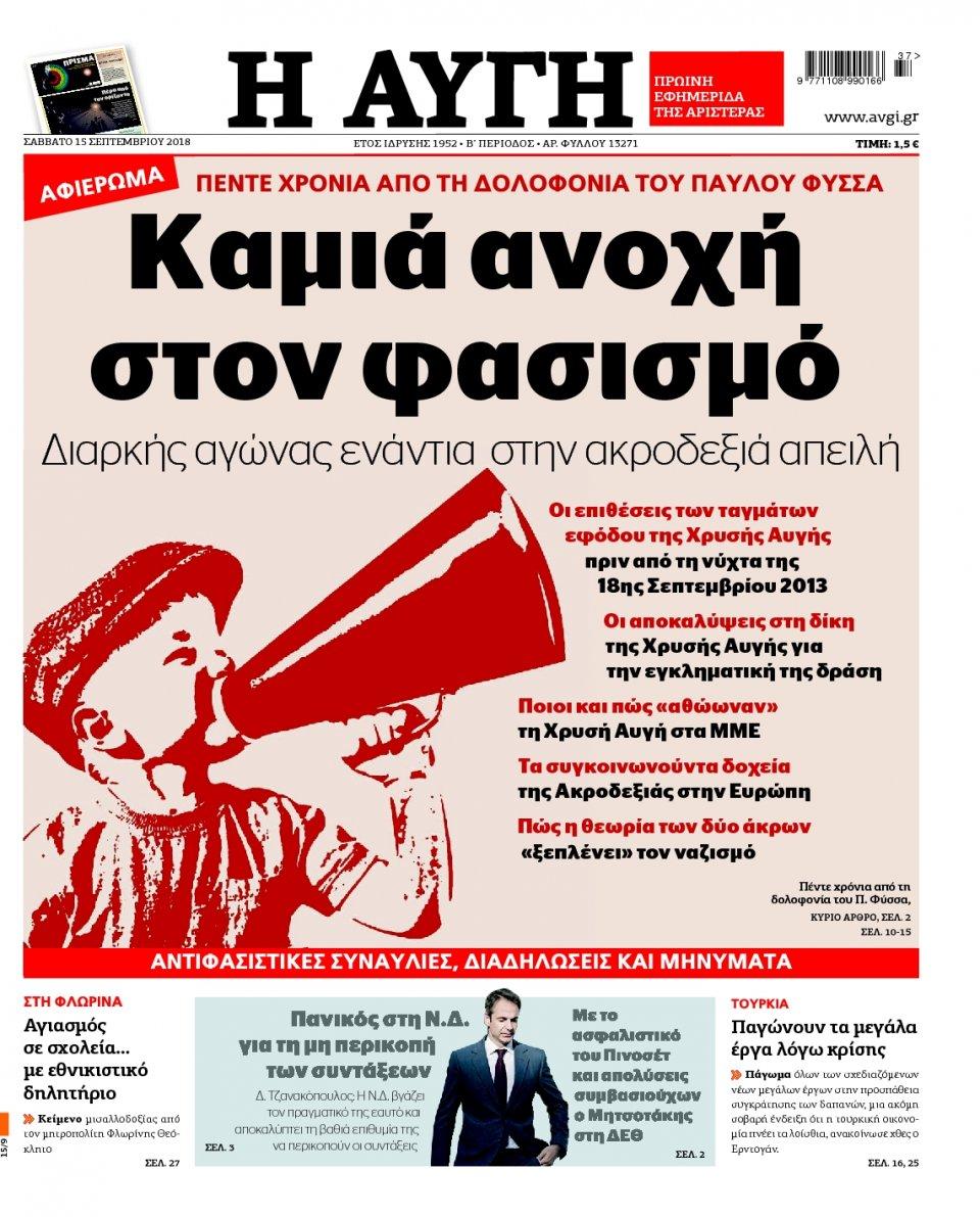 Πρωτοσέλιδο Εφημερίδας - ΑΥΓΗ - 2018-09-15
