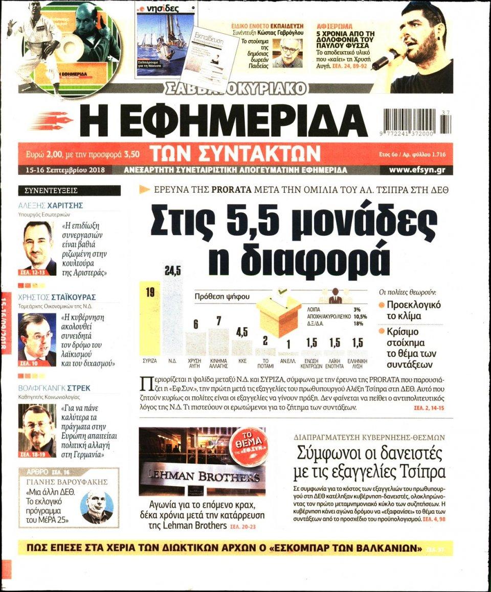 Πρωτοσέλιδο Εφημερίδας - Η ΕΦΗΜΕΡΙΔΑ ΤΩΝ ΣΥΝΤΑΚΤΩΝ - 2018-09-15
