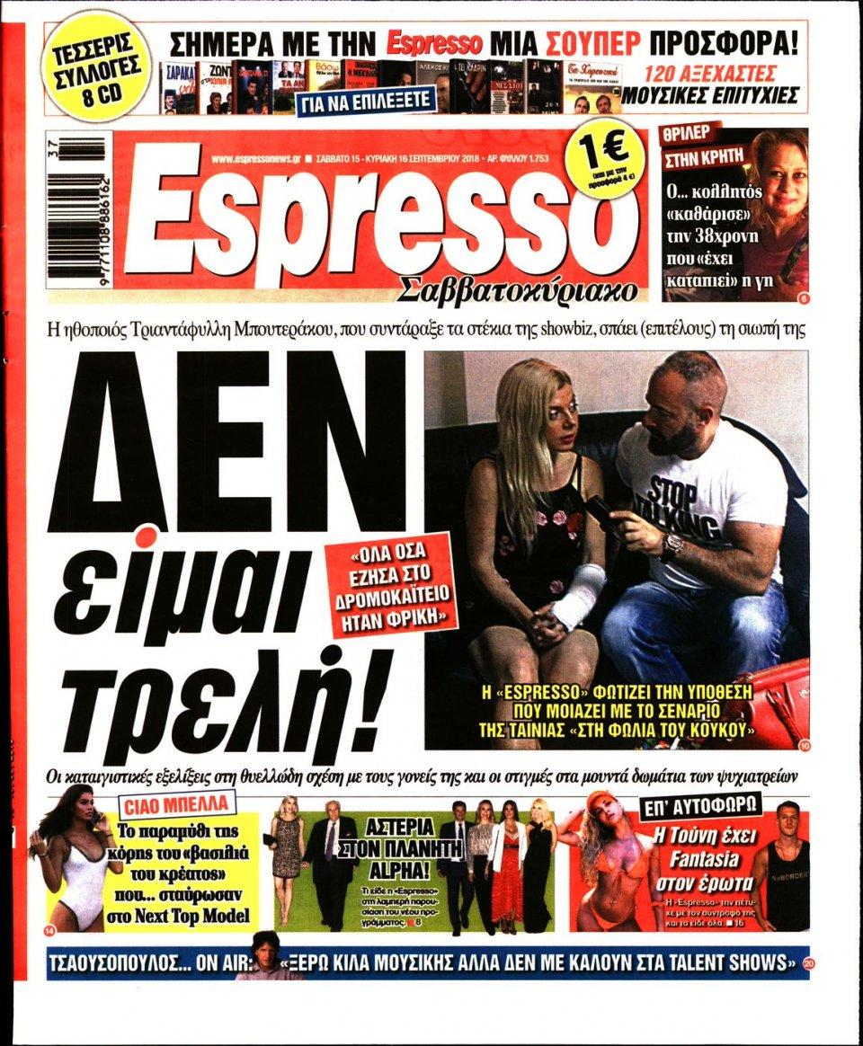 Πρωτοσέλιδο Εφημερίδας - ESPRESSO - 2018-09-15