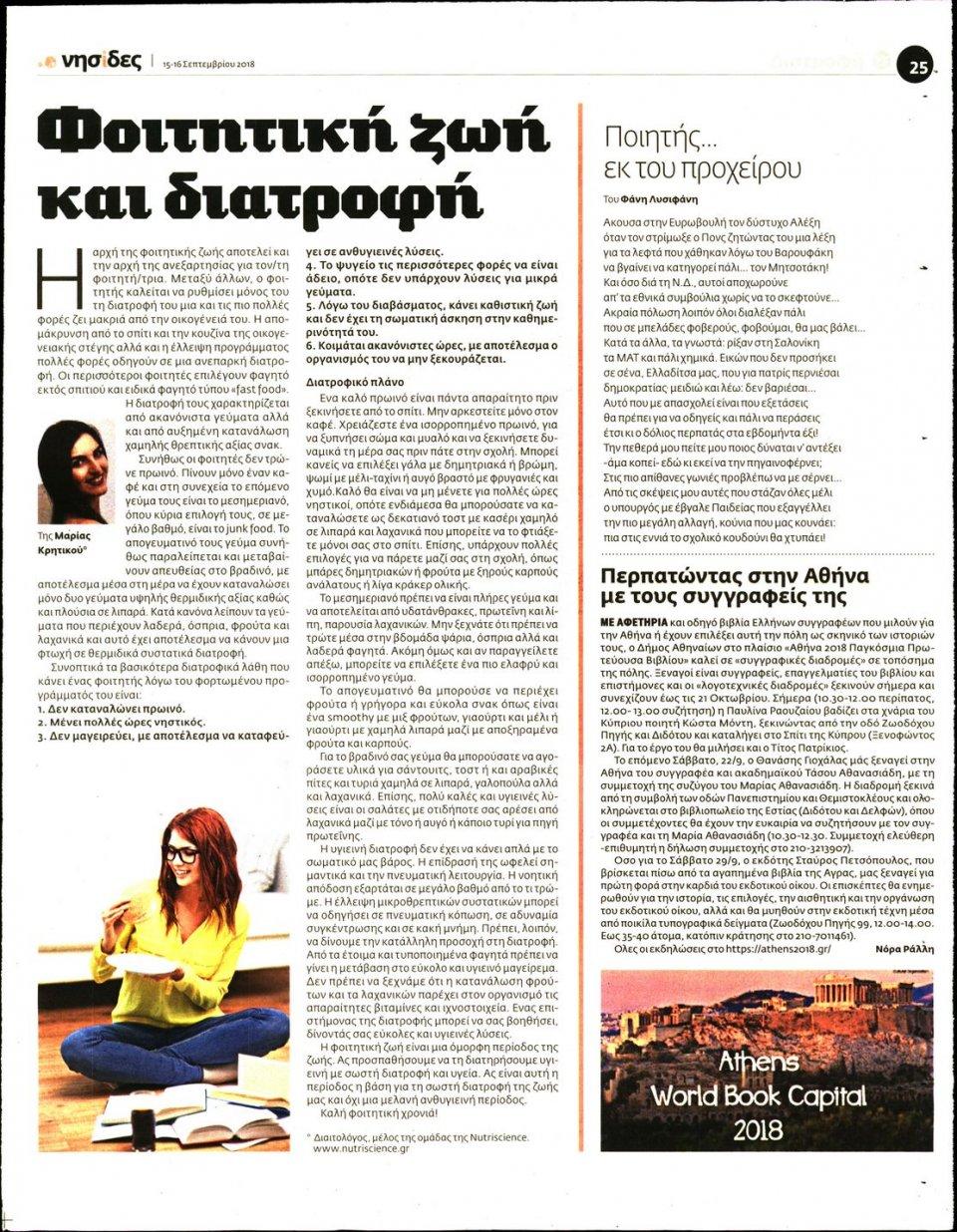Οπισθόφυλλο Εφημερίδας - Η ΕΦΗΜΕΡΙΔΑ ΤΩΝ ΣΥΝΤΑΚΤΩΝ - 2018-09-15