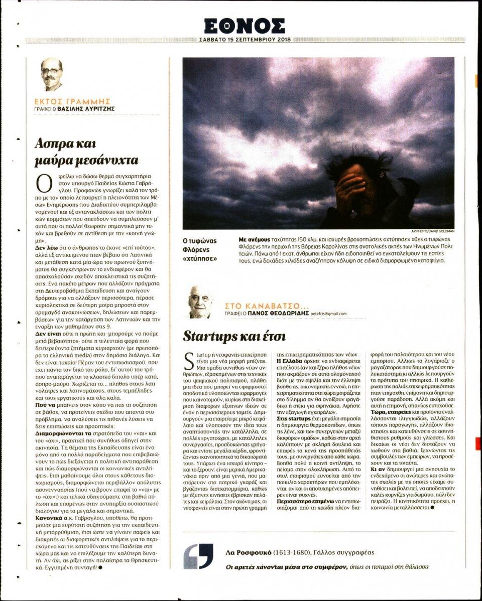 Οπισθόφυλλο Εφημερίδας - ΕΘΝΟΣ - 2018-09-15