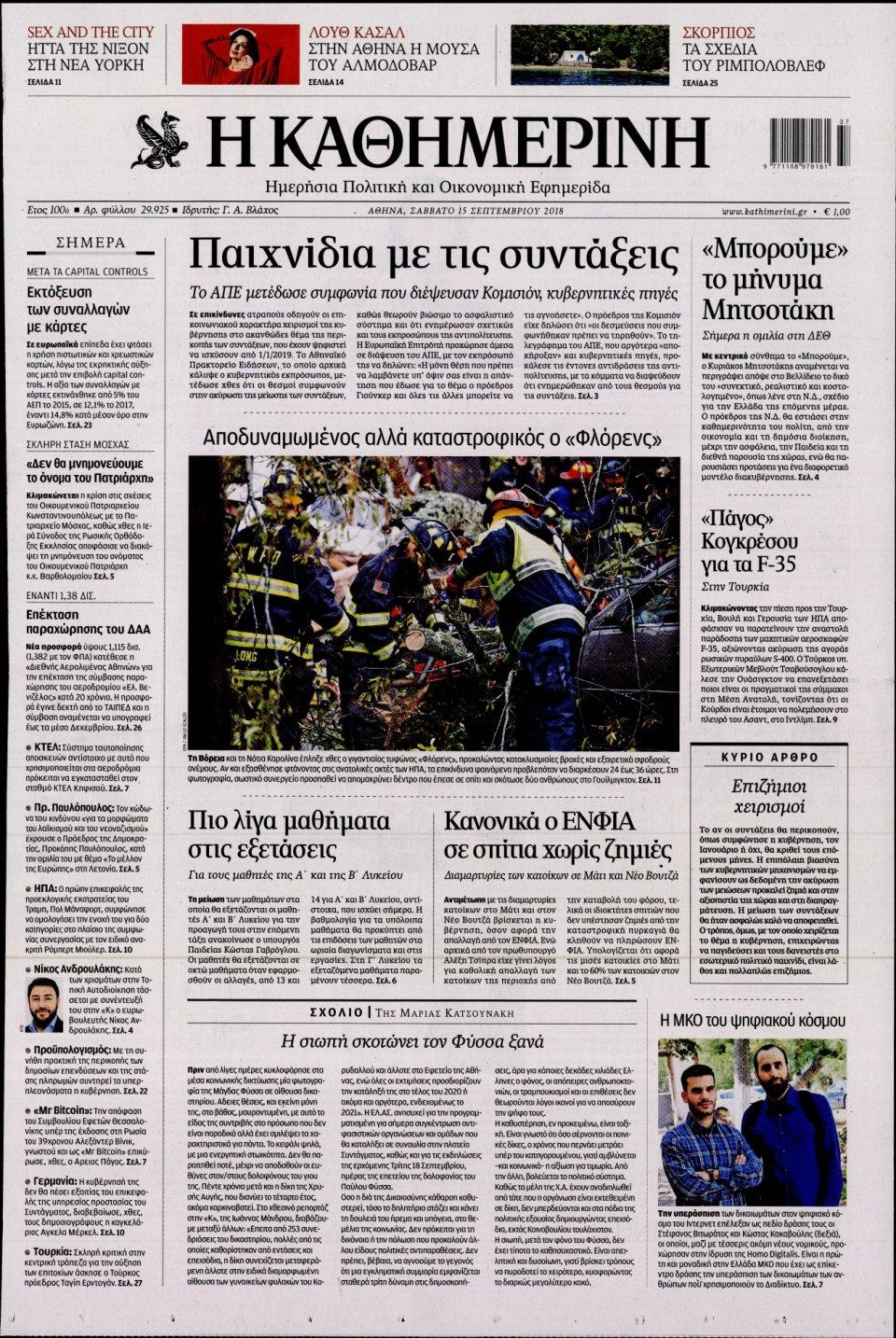 Πρωτοσέλιδο Εφημερίδας - ΚΑΘΗΜΕΡΙΝΗ - 2018-09-15