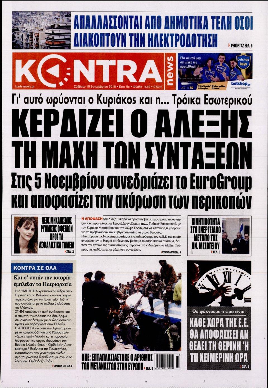Πρωτοσέλιδο Εφημερίδας - KONTRA NEWS - 2018-09-15
