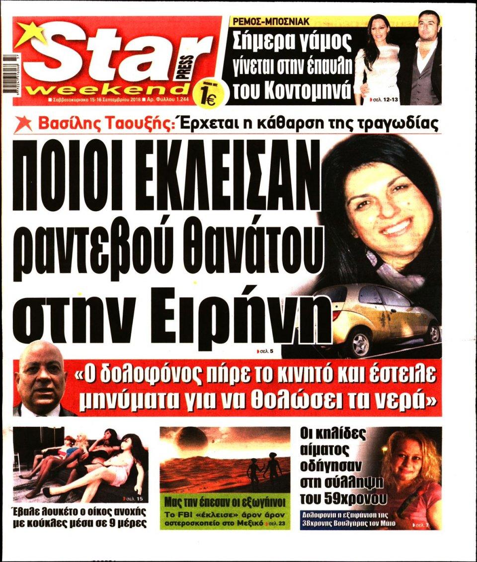 Πρωτοσέλιδο Εφημερίδας - STAR PRESS   - 2018-09-15
