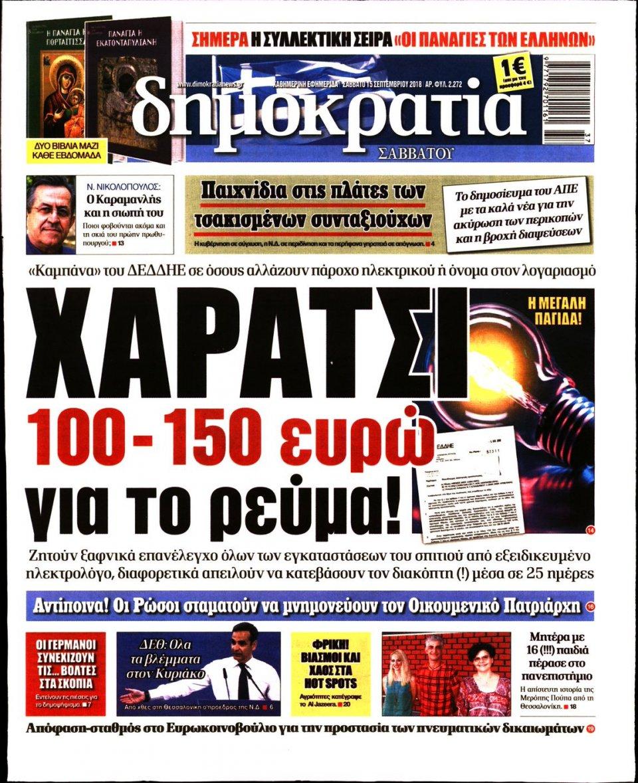 Πρωτοσέλιδο Εφημερίδας - ΔΗΜΟΚΡΑΤΙΑ - 2018-09-15