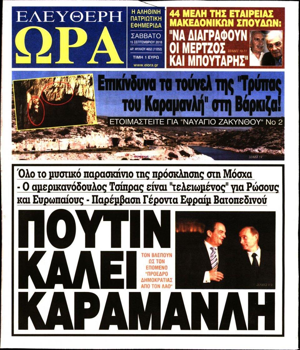 Πρωτοσέλιδο Εφημερίδας - ΕΛΕΥΘΕΡΗ ΩΡΑ - 2018-09-15