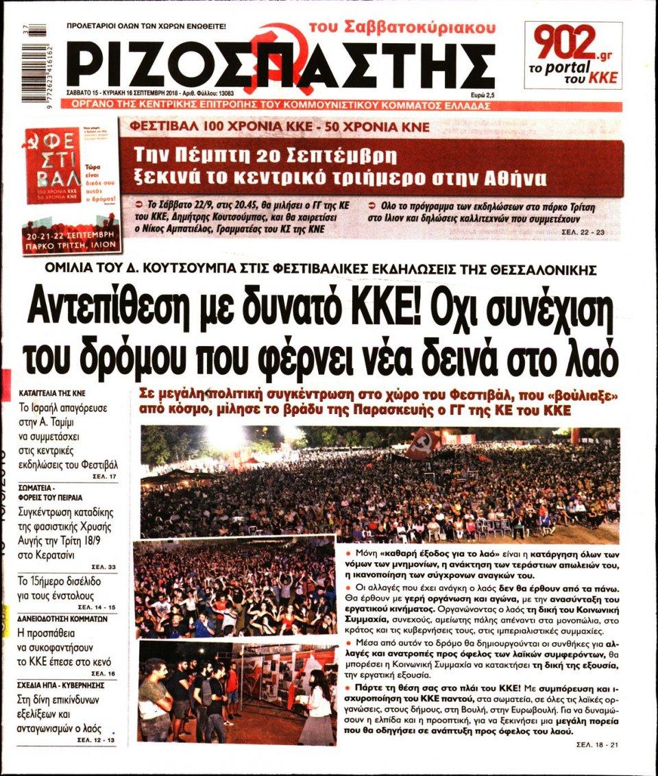 Πρωτοσέλιδο Εφημερίδας - ΡΙΖΟΣΠΑΣΤΗΣ - 2018-09-15