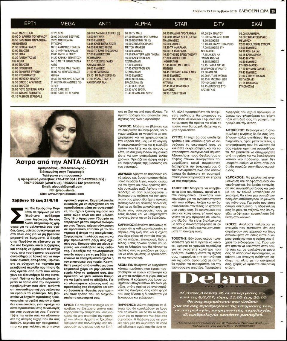 Οπισθόφυλλο Εφημερίδας - ΕΛΕΥΘΕΡΗ ΩΡΑ - 2018-09-15