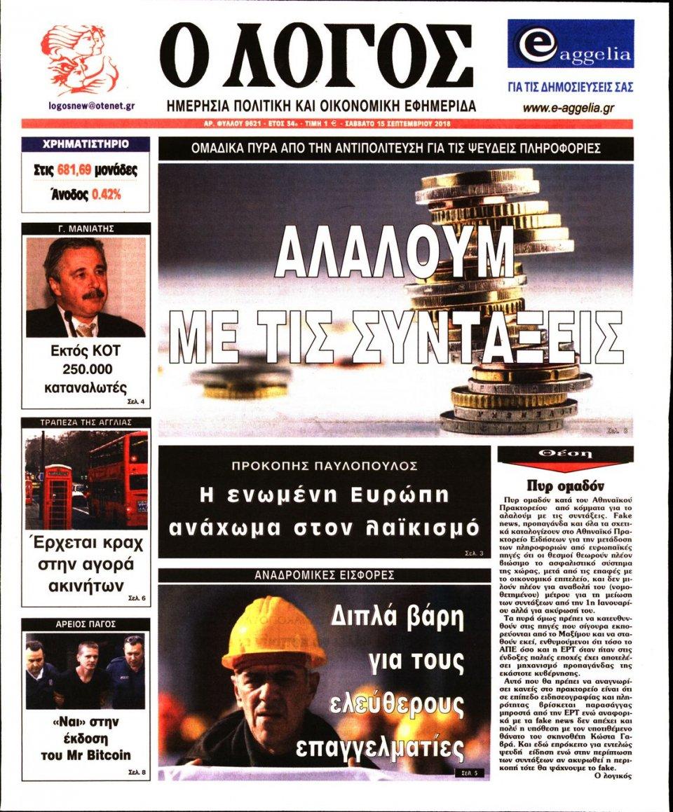 Πρωτοσέλιδο Εφημερίδας - Ο ΛΟΓΟΣ - 2018-09-15