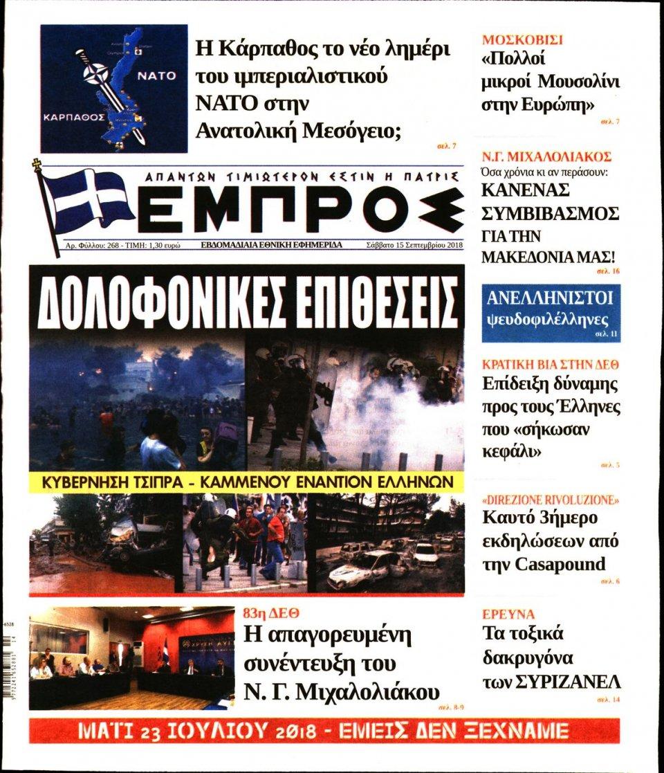 Πρωτοσέλιδο Εφημερίδας - ΕΜΠΡΟΣ - 2018-09-15