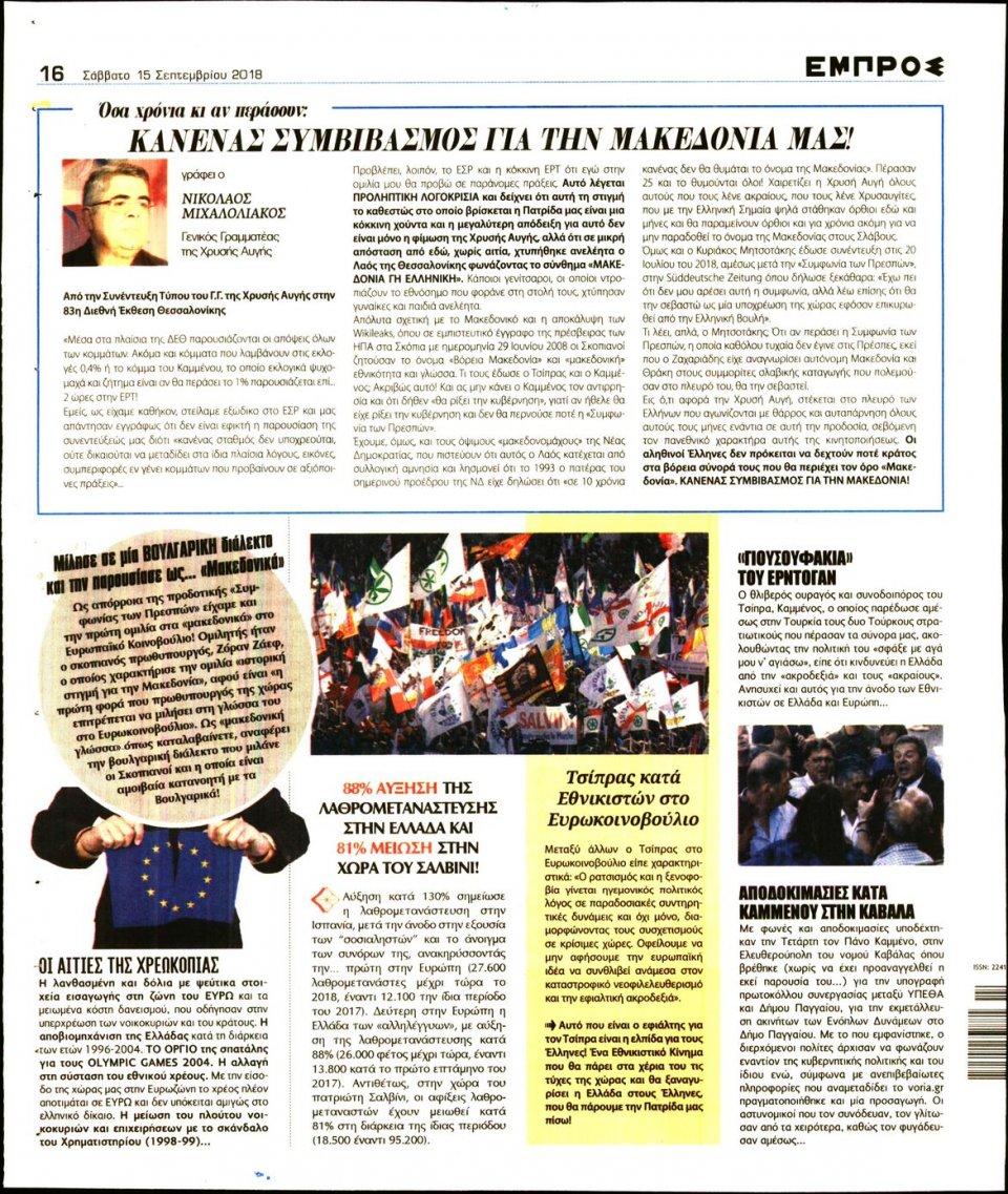 Οπισθόφυλλο Εφημερίδας - ΕΜΠΡΟΣ - 2018-09-15