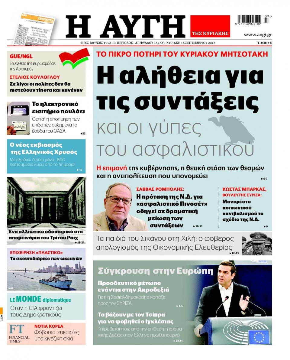 Πρωτοσέλιδο Εφημερίδας - ΑΥΓΗ ΤΗΣ ΚΥΡΙΑΚΗΣ - 2018-09-16