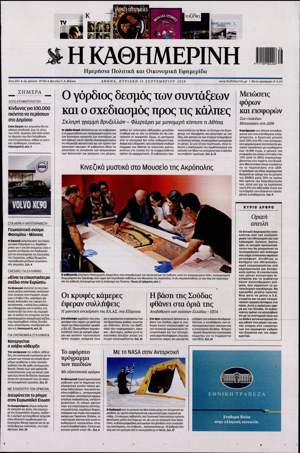 Πρωτοσέλιδο Εφημερίδας - ΚΑΘΗΜΕΡΙΝΗ  ΚΥΡΙΑΚΗΣ - 2018-09-16