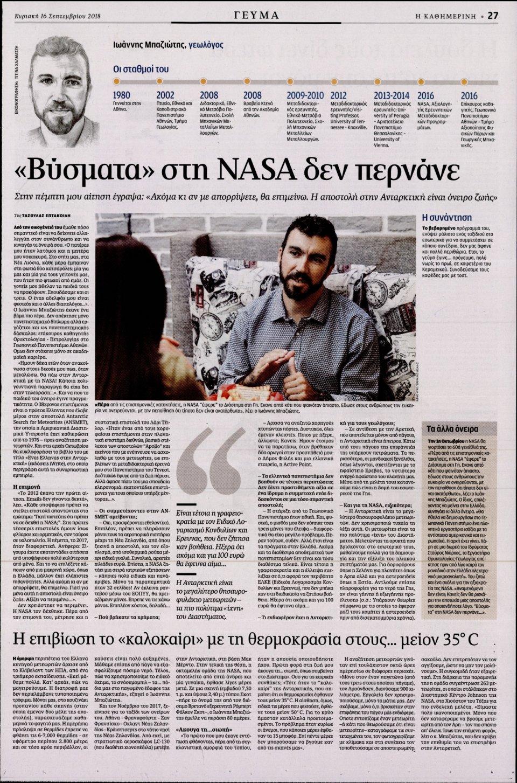 Οπισθόφυλλο Εφημερίδας - ΚΑΘΗΜΕΡΙΝΗ  ΚΥΡΙΑΚΗΣ - 2018-09-16