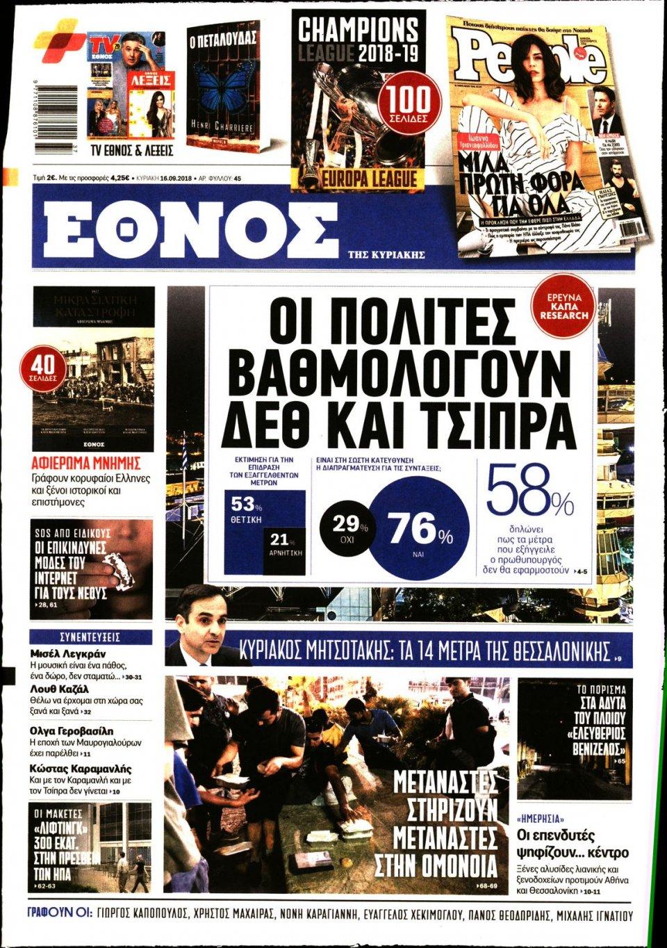 Πρωτοσέλιδο Εφημερίδας - ΕΘΝΟΣ  ΚΥΡΙΑΚΗΣ - 2018-09-16