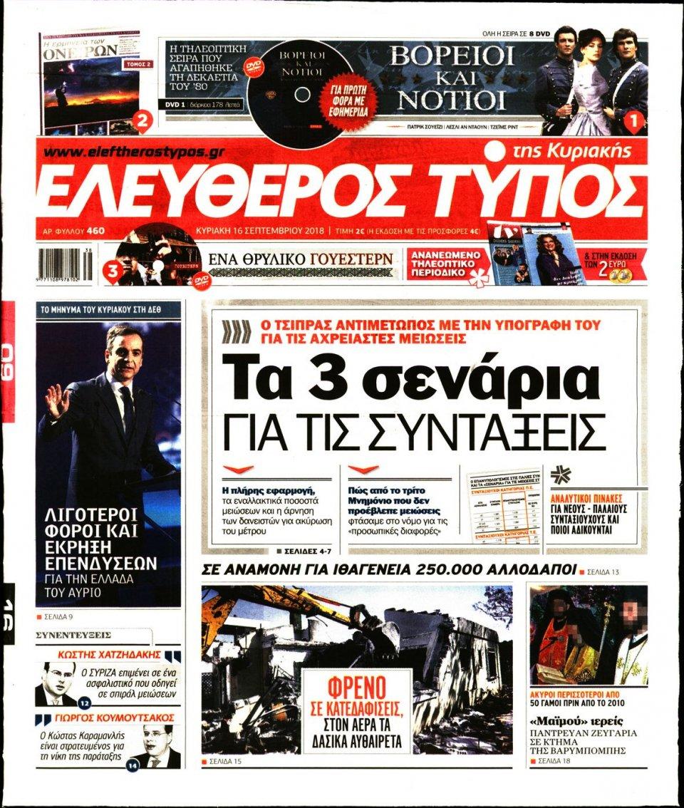 Πρωτοσέλιδο Εφημερίδας - ΕΛΕΥΘΕΡΟΣ ΤΥΠΟΣ  ΚΥΡΙΑΚΗΣ - 2018-09-16