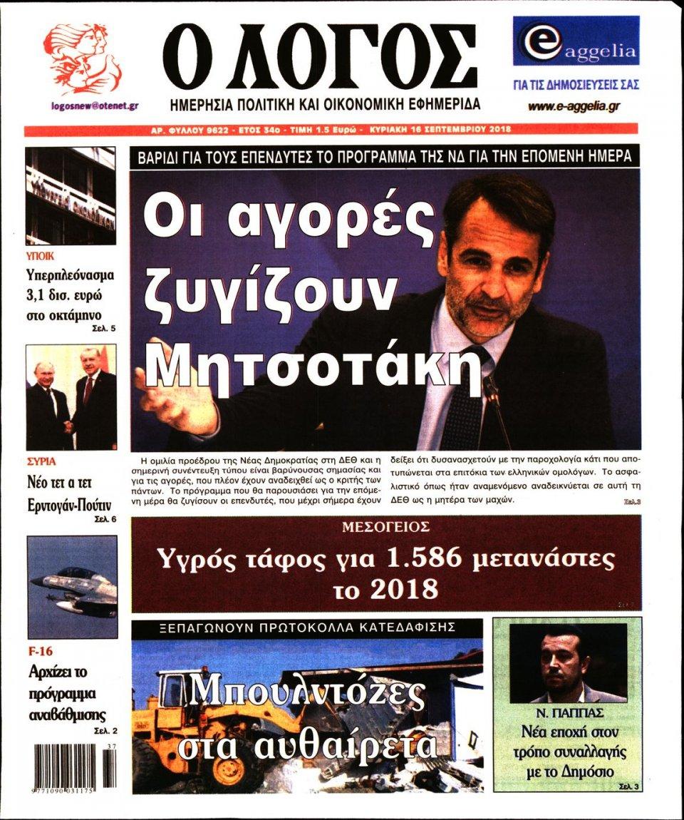 Πρωτοσέλιδο Εφημερίδας - Ο ΛΟΓΟΣ ΤΗΣ ΚΥΡΙΑΚΗΣ - 2018-09-16
