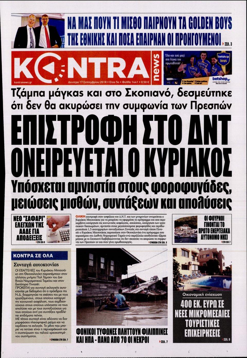 Πρωτοσέλιδο Εφημερίδας - KONTRA NEWS - 2018-09-17