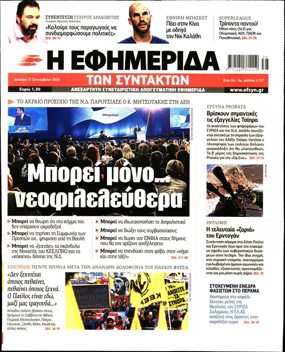 Πρωτοσέλιδο Εφημερίδας - Η ΕΦΗΜΕΡΙΔΑ ΤΩΝ ΣΥΝΤΑΚΤΩΝ - 2018-09-17