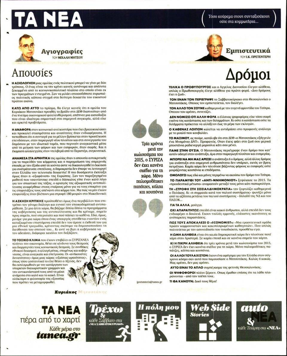 Οπισθόφυλλο Εφημερίδας - ΤΑ ΝΕΑ - 2018-09-17