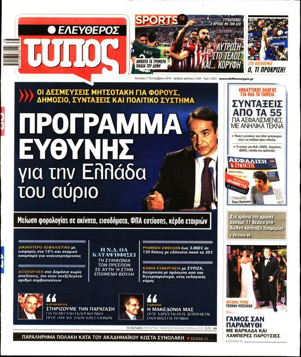Πρωτοσέλιδο Εφημερίδας - ΕΛΕΥΘΕΡΟΣ ΤΥΠΟΣ - 2018-09-17