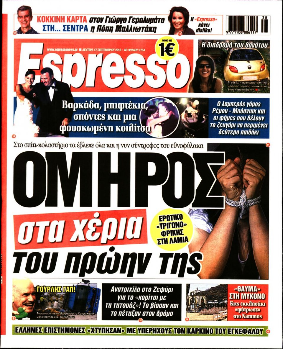 Πρωτοσέλιδο Εφημερίδας - ESPRESSO - 2018-09-17