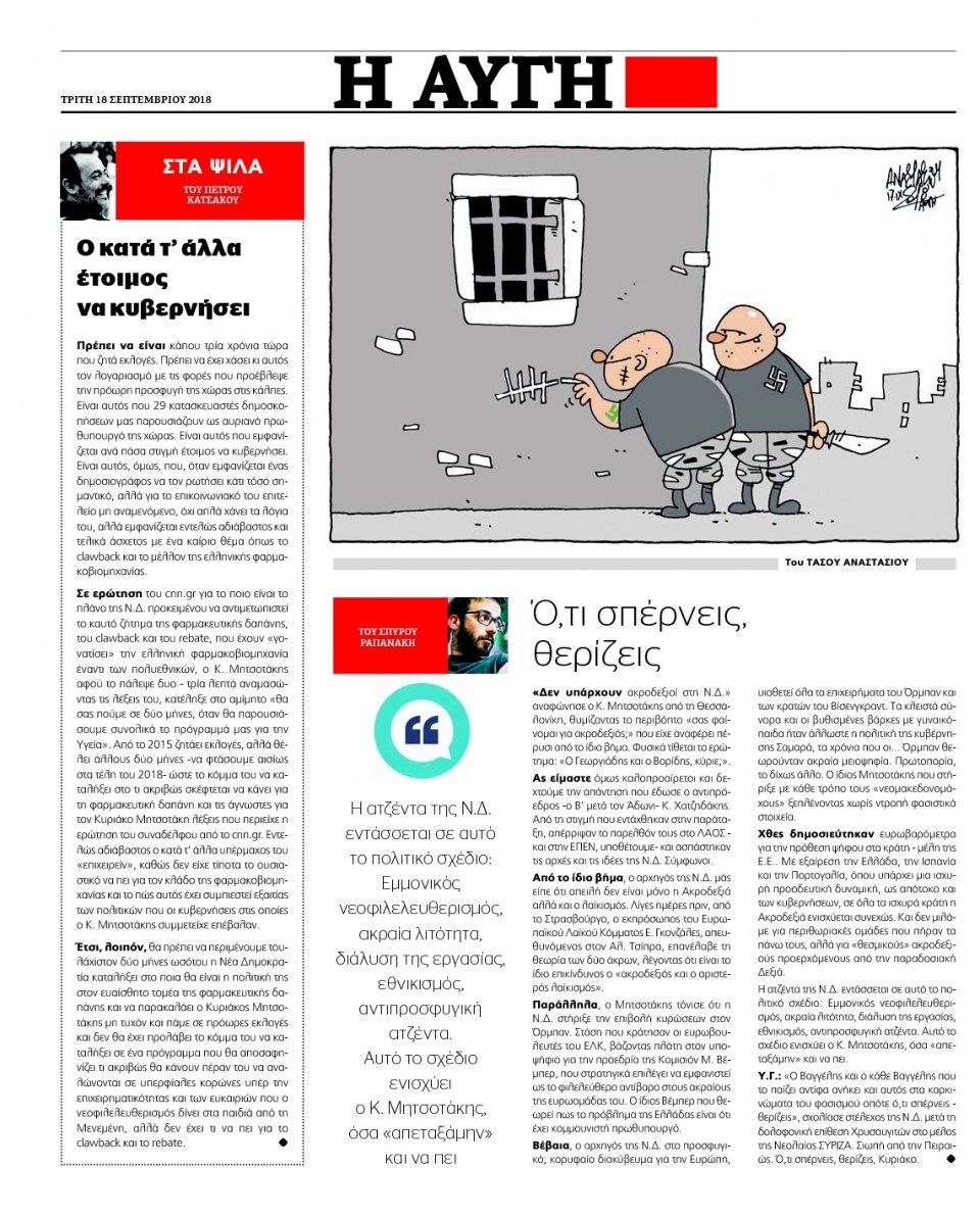 Οπισθόφυλλο Εφημερίδας - ΑΥΓΗ - 2018-09-18