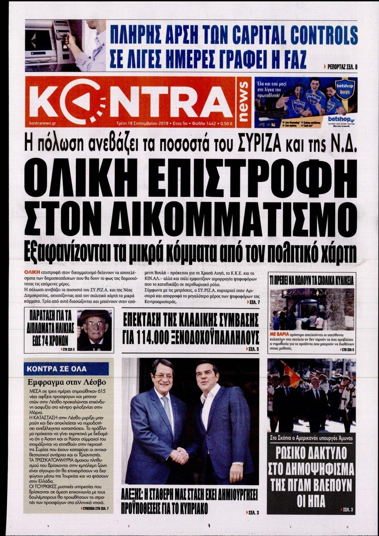 Πρωτοσέλιδο Εφημερίδας - KONTRA NEWS - 2018-09-18