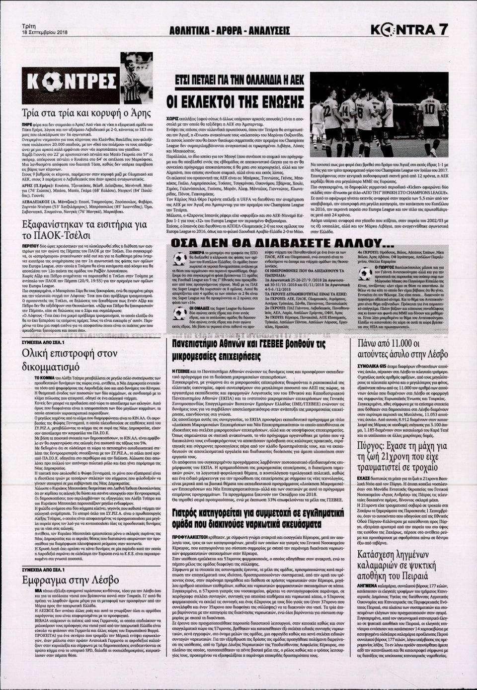 Οπισθόφυλλο Εφημερίδας - KONTRA NEWS - 2018-09-18