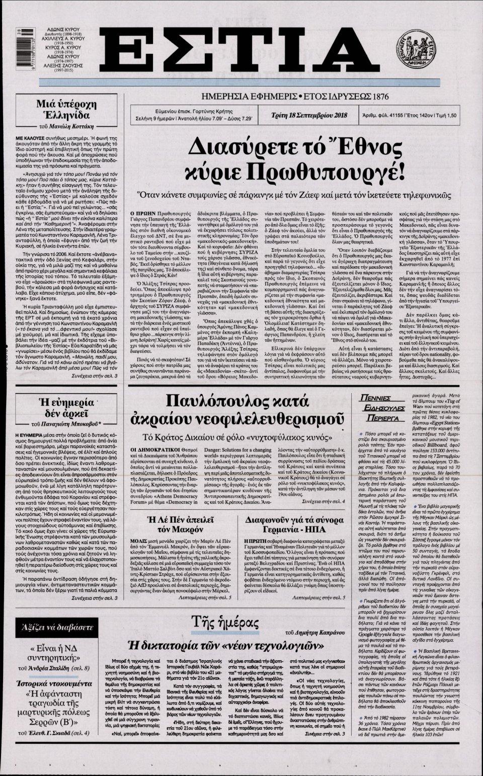 Πρωτοσέλιδο Εφημερίδας - ΕΣΤΙΑ - 2018-09-18